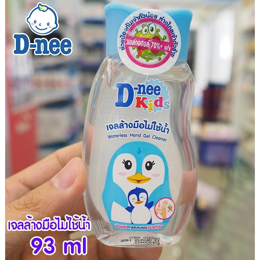 D-nee kids เจลล้างมือแอลกอฮอล์ สำหรับเด็กไม่ใช้น้ำ