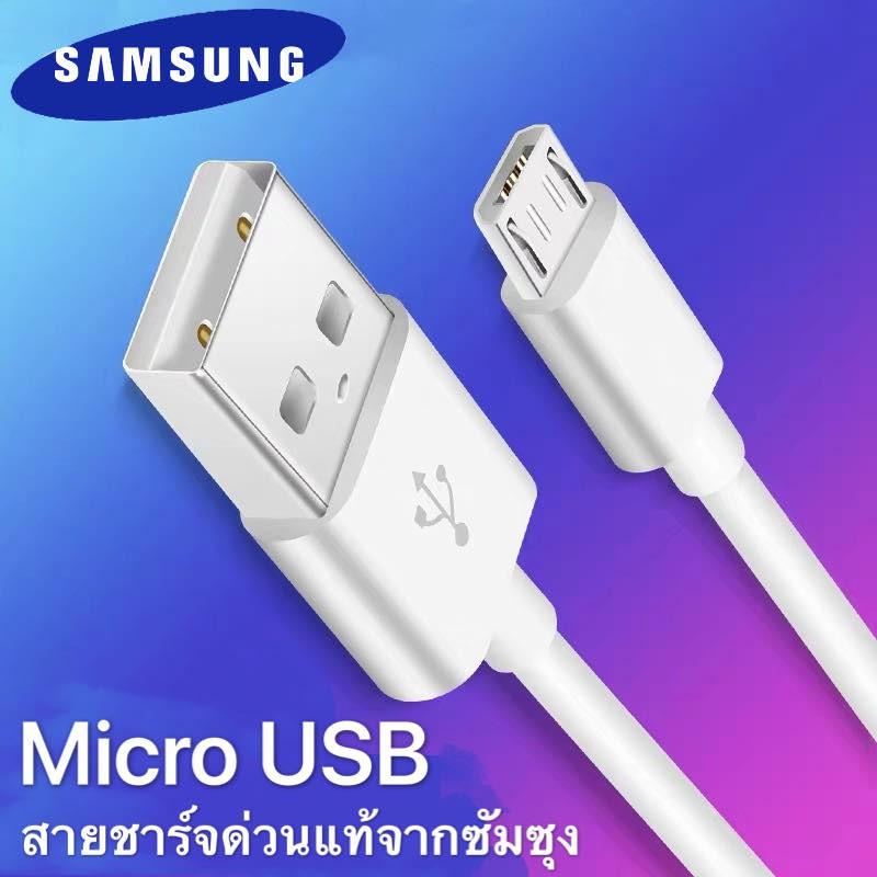 สายชาร์จ Samsung 1.2M 1.5M Micro USB สายชาร์จเร็วซัมซุง By GGMobile ใช้กับS4/S6/S7/Note5/Edge/Note3/J3/J5/J7/A3/A5/A7/A8