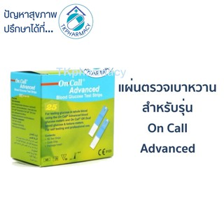 On Call Advanced Blood Glucose Test Strips