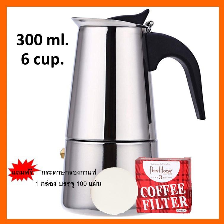 moka pot 6 cup. กาชงกาแฟสดสแตนเลส  เครื่องชงกาแฟสด แบบปิคนิคพกพา ใช้ทำกาแฟสดทานได้ทุกที แถมฟรี กระดาษกรองกาแฟ 1 กล่อง