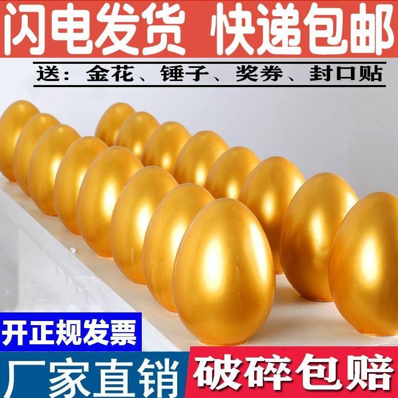ไข่ทองหวยทำกิจกรรมยอดเยี่ยมไข่ทอง15cm20cmรายการหวยเปิดการเฉลิมฉลองไข่ทองชั้นวางไข่ทอง.