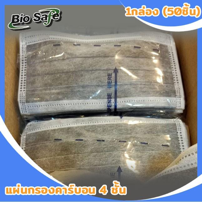 [ พร้อมส่ง ] หน้ากากอนามัย Biosafe แบบคาร์บอน 4ชั้น กล่องละ 50ชิ้น