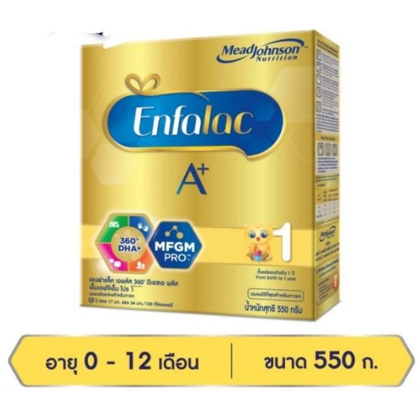 Enfalac A+สูตร1 ขนาด 550 กรัม