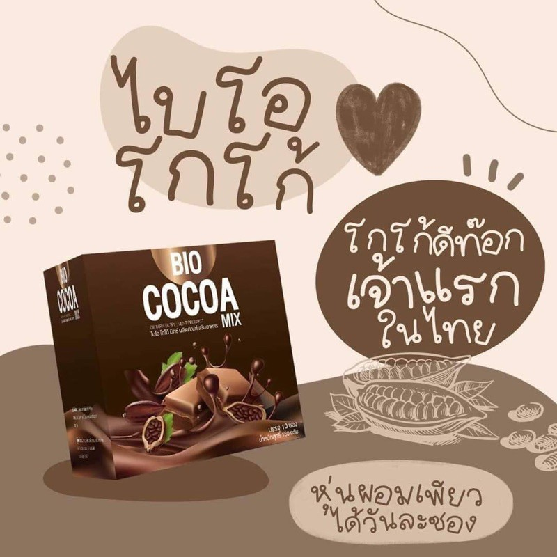 Bio Cocoa พร้อมส่ง 1 แถม 2‼️
