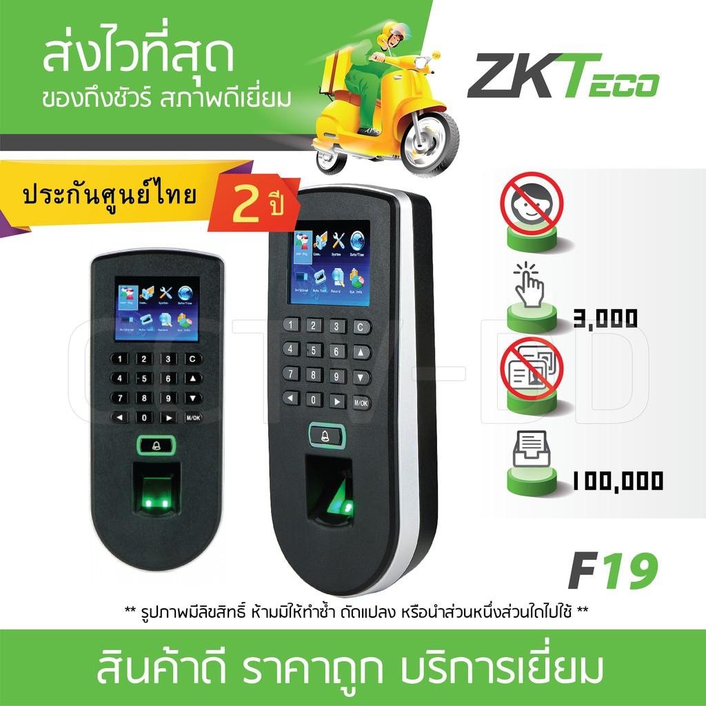 ZKTeco เครื่องบันทึกรายนิ้วมือ ZK-F19 ฟิงเกอร์สแกน สแกนนิ้วมือคุณภาพ รับประกันศูนย์ไทย 2 ปี