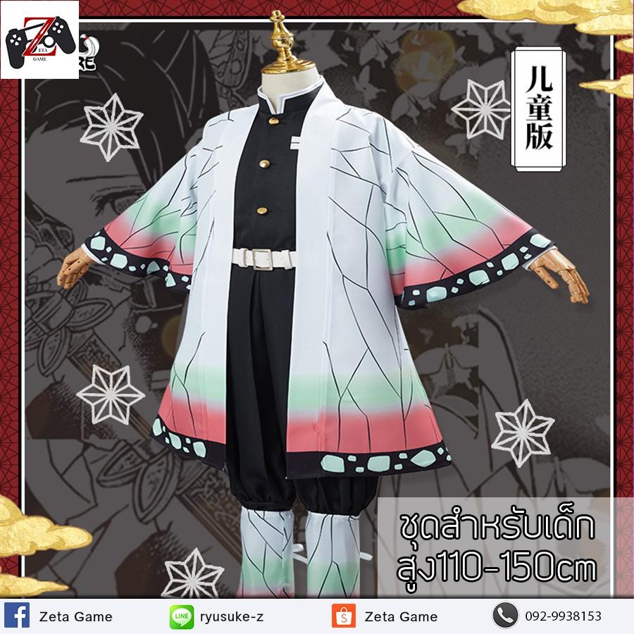 [Pre-Order] ชุดสำหรับเด็กสูง100-150cm Kimetsu no Yaiba - Shinobu Kocho