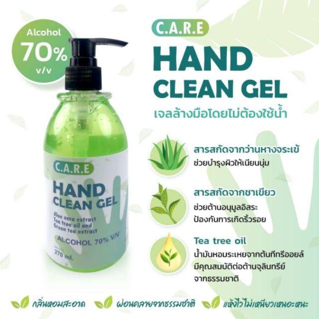 เจลล้างมือ แอลกอฮอล์ 70% v/v ไม่ทำให้มือแห้ง หอมกลิ่นชาเขียวอ่อนๆ 270ml