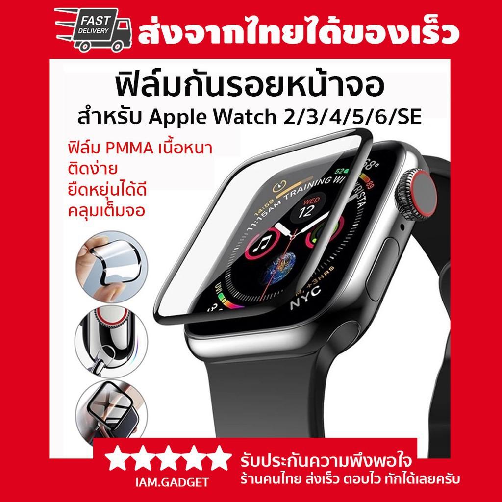 เคส applewatch ⌚️ฟิล์ม PMMA กันรอยเต็มจอ สำหรับ Apple watch series 2/3/4/5/6/SE 38-44 mm.⌚️
