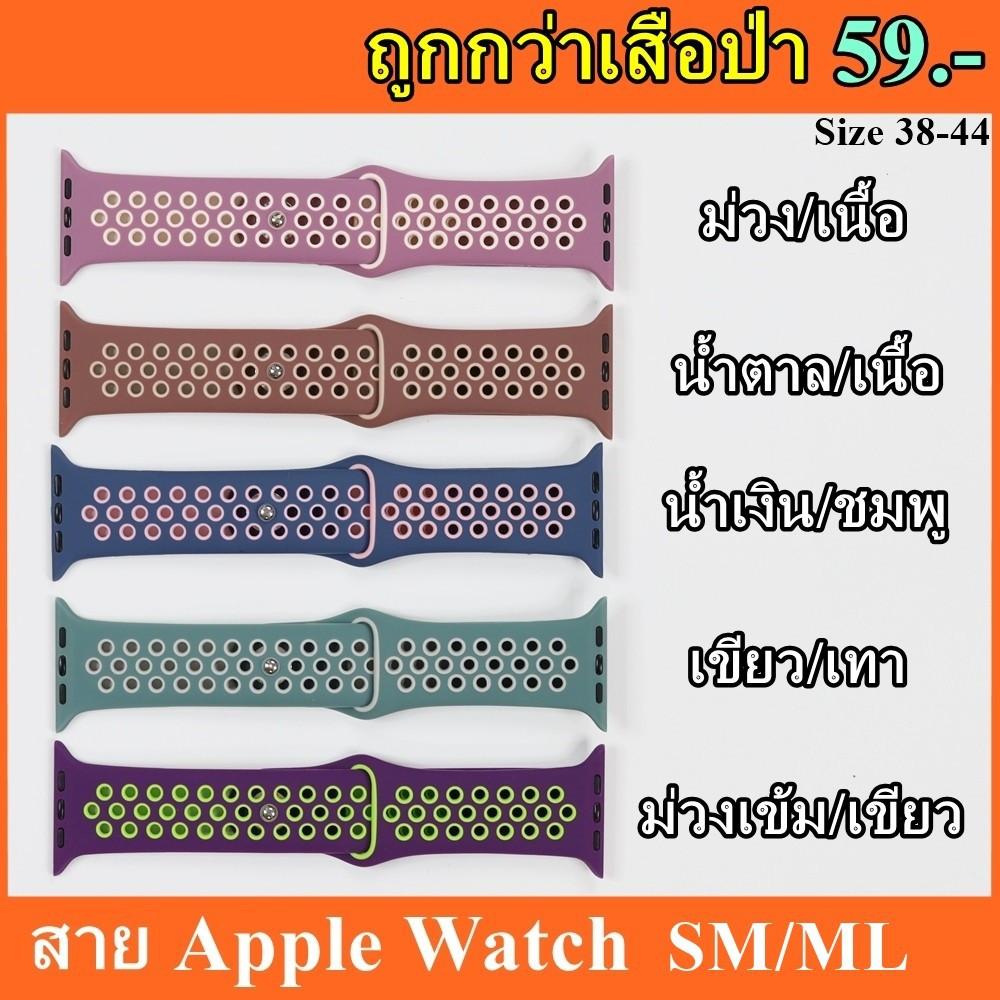 สาย applewatch สาย applewatch แท้ ❗️+ถูกกว่าเสือป่า+❗️ สาย Apple Watch Sport Edition มี29 สี