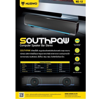 Review NUBWO NS-12 SOUTHPAW Computer Speaker Bar Stereo