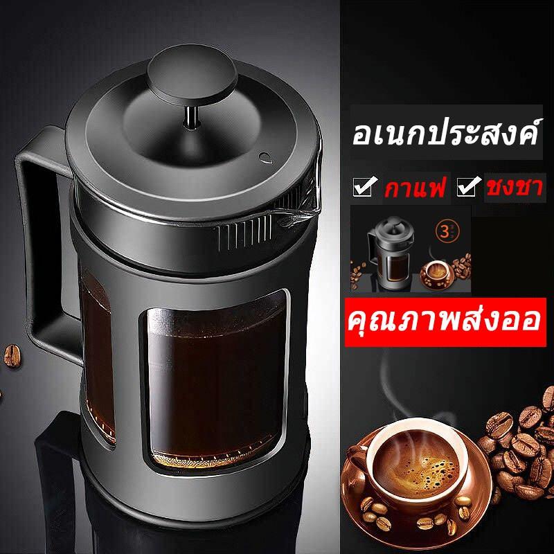 กาน้ําร้อนไฟฟ้า☂◐French press pot หม้อกาแฟมือตั้งสำหรับชงชาและกาแฟเครื่องทำนมในครัวเรือนแก้วชงชาถ้วยกรองกาแฟ