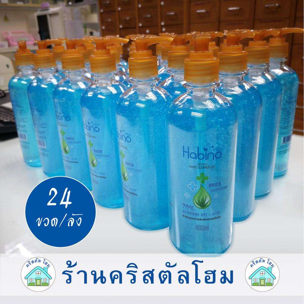 Habino เจลล้างมือแอลกอฮอล์ 70%  ขนาด 480 ml (ยกลัง 24 ขวด คุ้มสุดๆ)