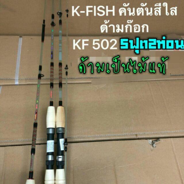 คันเบ็ดแนวUL Ashino รุ่นK-Fishs5ฟุตฟุตจ