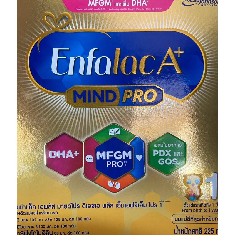 Enfalac เอนฟาแล็ค เอพลัส มายด์โปร สูตร1