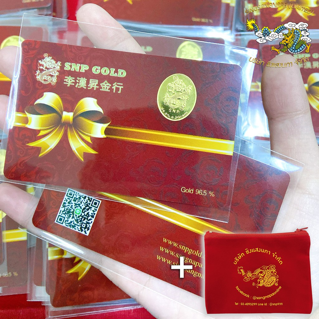 SSNP ทองแผ่น ทองแท้ 96.5 % น้ำหนัก 0.2 กรัม พร้อมใบรับประกัน