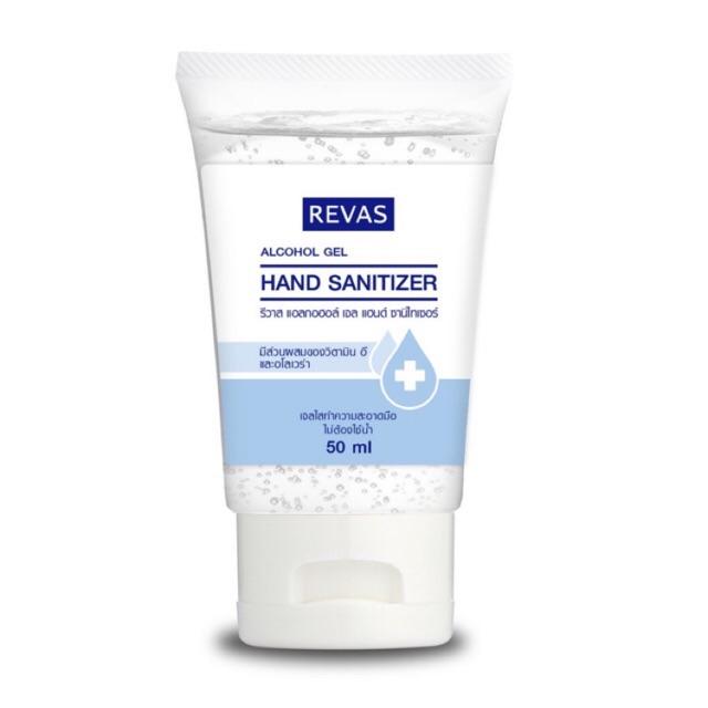 เจลล้างมือ รีวาส (REVAS) ขนาด 50 ml. 72 ชิ้น/ลัง(พร้อมส่ง)