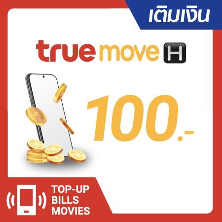เติมเงิน TrueMove H 100 บ.