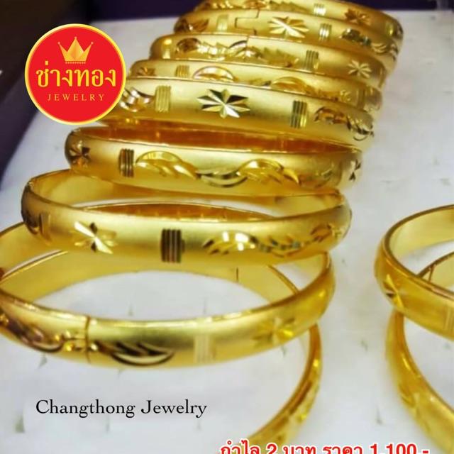 กำไลทองหนัก2บาท ราคา1100 บาท ทองชุบเกรดA ทองหุ้ม ทองโคลนนิ่ง ทองปลอม ทองไมครอน
