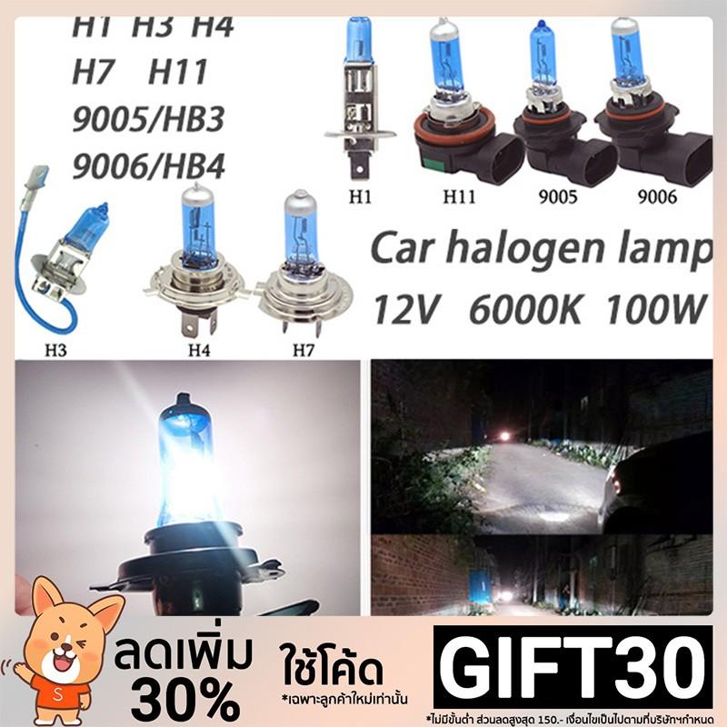 2pcs ไฟซีนอน ก๊าซฮาโลเจน แสงสีขาว สำหรับติดด้านหน้ารถยนต์ 100W 12V H4 h1 H7  หลอดไฟ led 9005/HB3 6000K COD available