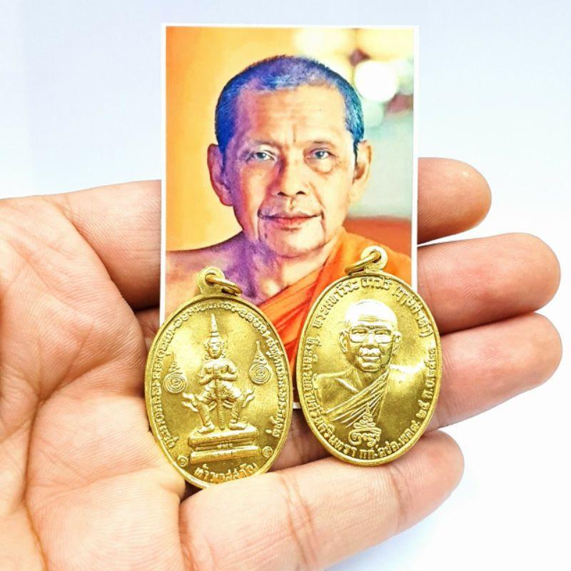 เหรียญท้าวเวสสุวรรณ หลวงพ่อฤๅษีลิงดำ ชุบทอง ผ่านพิธีพุทธาภิเสกแล้ว