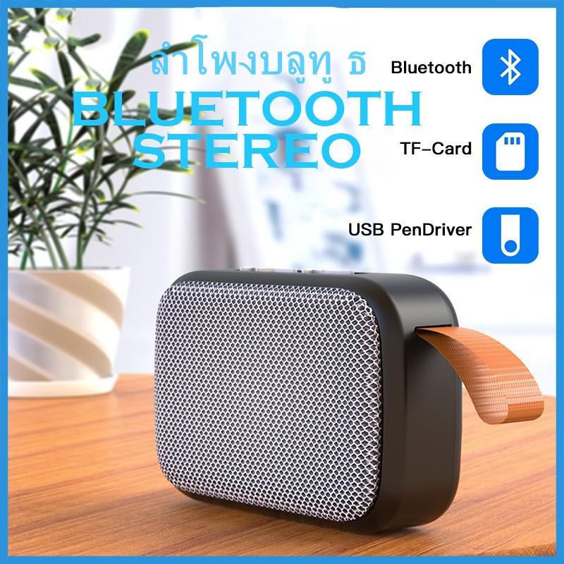 รุ่นลำโพงบลูทู ธ : G2high Quality ลำโพงบลูทูธ Mini Wireless Bluetooth Led Speaker.