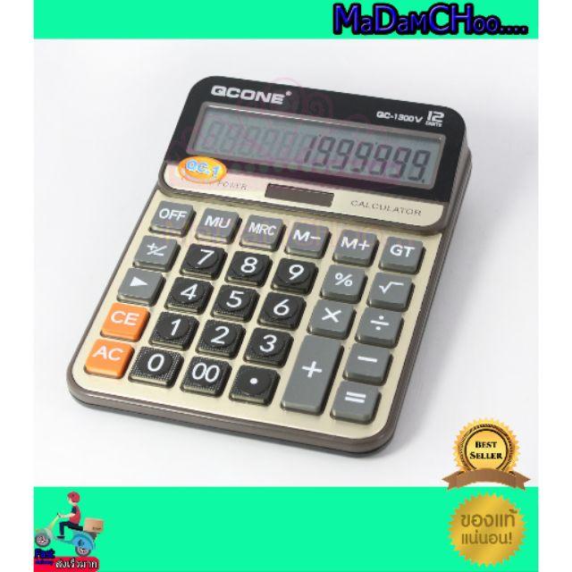 เครื่องคิดเลข1300V Qcon เครื่องคิดเลขตั้งโต๊ะ เครื่องคิดเลขพกพา