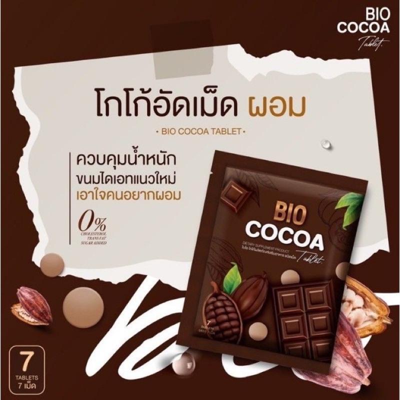 BIO COCOA TABLET ไบโอ โกโก้ ผลิตภัณฑ์เสริมอาหาร ชนิดเม็ด  1 กล่อง มี 5 ซอง ซองละ 7 เม็ด
