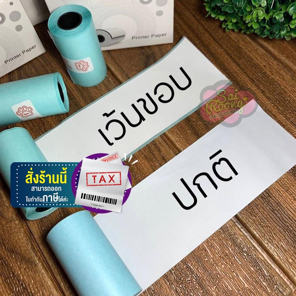 พิมพ์ชัด!! สติ๊กเกอร์ Peripage Paperang แท้!!! Sticker 57x30 Mm. Paperang Peripage A6 Flash สติ๊กเกอร์ปริ้น.