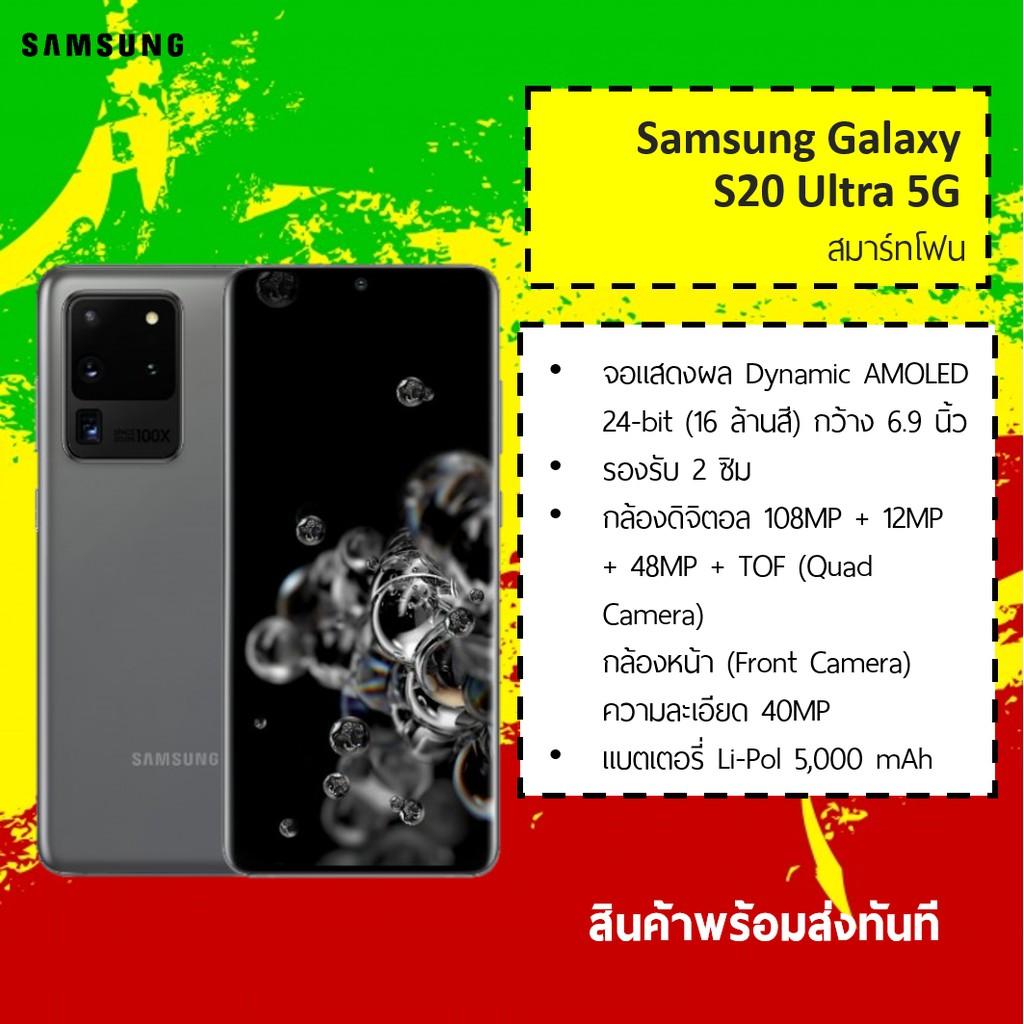 Samsung Galaxy S20 Ultra 5G สมาร์ทโฟน