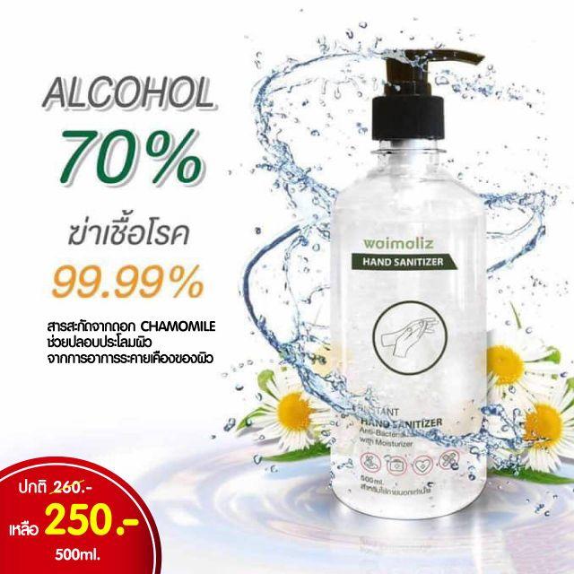 Waimaliz Hands Sanitizer Gel 500 ml. เจลล้างมือ Alcohol 70%