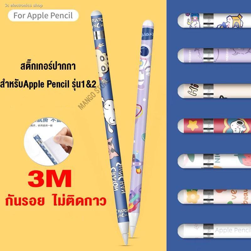✨ข้อเสนอพิเศษ☄☋❐พร้อมส่ง! สติ๊กเกอร์ปากกาสำหรับ Apple Pencil รุ่น1&2 sticker apple pencil เคสปากกา 3M กันรอย ไม่ติดกาว )