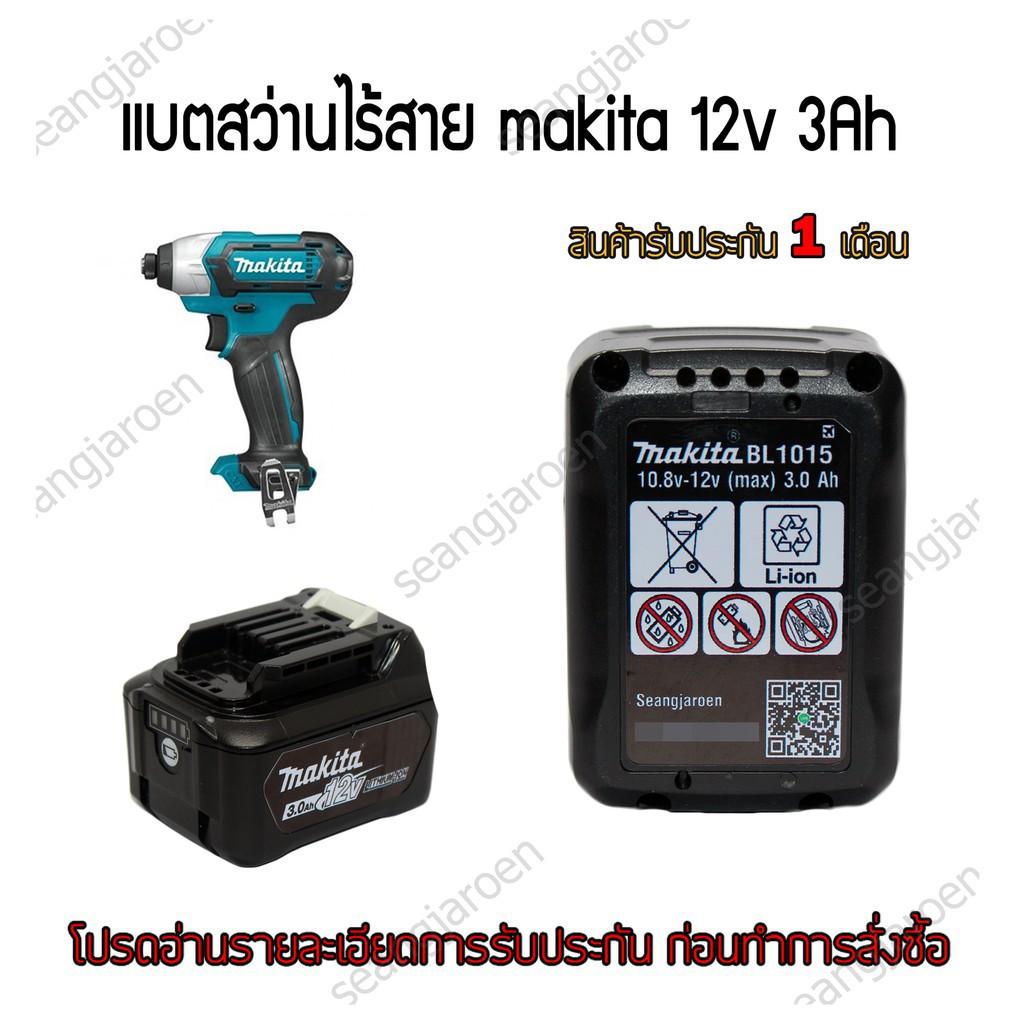 สว่านไฟฟ้าไร้สาย แบตสว่านไร้สายmakita 12V 1.5Ah 3.0Ah รุ่นBL1016 รับประกัน 1 เดือน สว่านแบต  สว่านไฟฟ้า