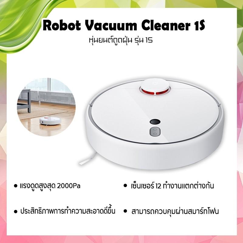 【ราคาพิเศษ】Xiaomi mijia Roborock Vacuum Cleaner 1S หุ่นยนต์ดูดฝุ่น หุ่นยนตร์ทำความสะอาดสามารถถูและกวาด