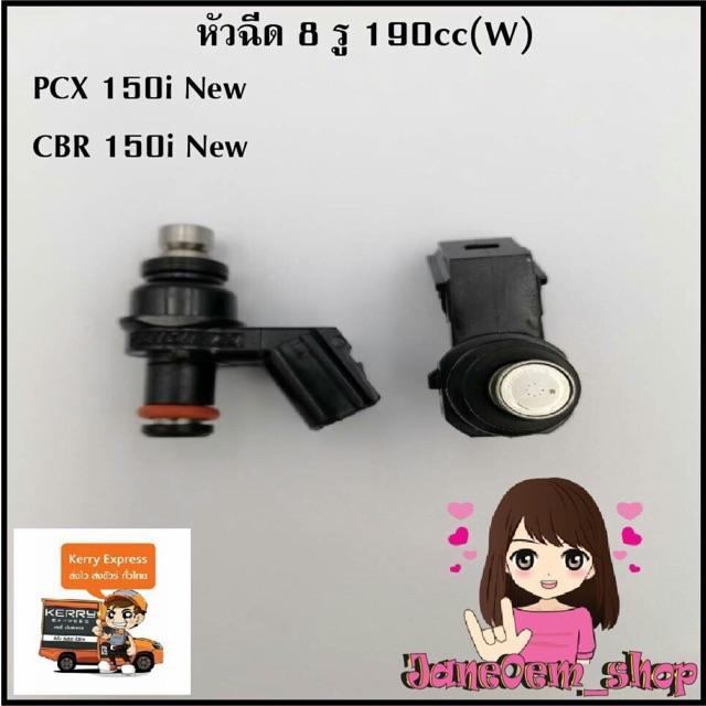 หัวฉีดแต่ง 8รู 190cc (W)ใส่PCX 150i New-CBR 150i New