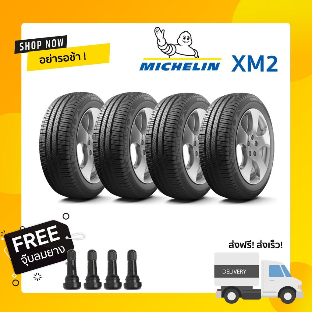 [จัดส่งด่วนส่งฟรี] MICHELIN XM2 ยางประหยัดน้ำมัน 185/55R16 (ยางปีใหม่ล่าสุด)