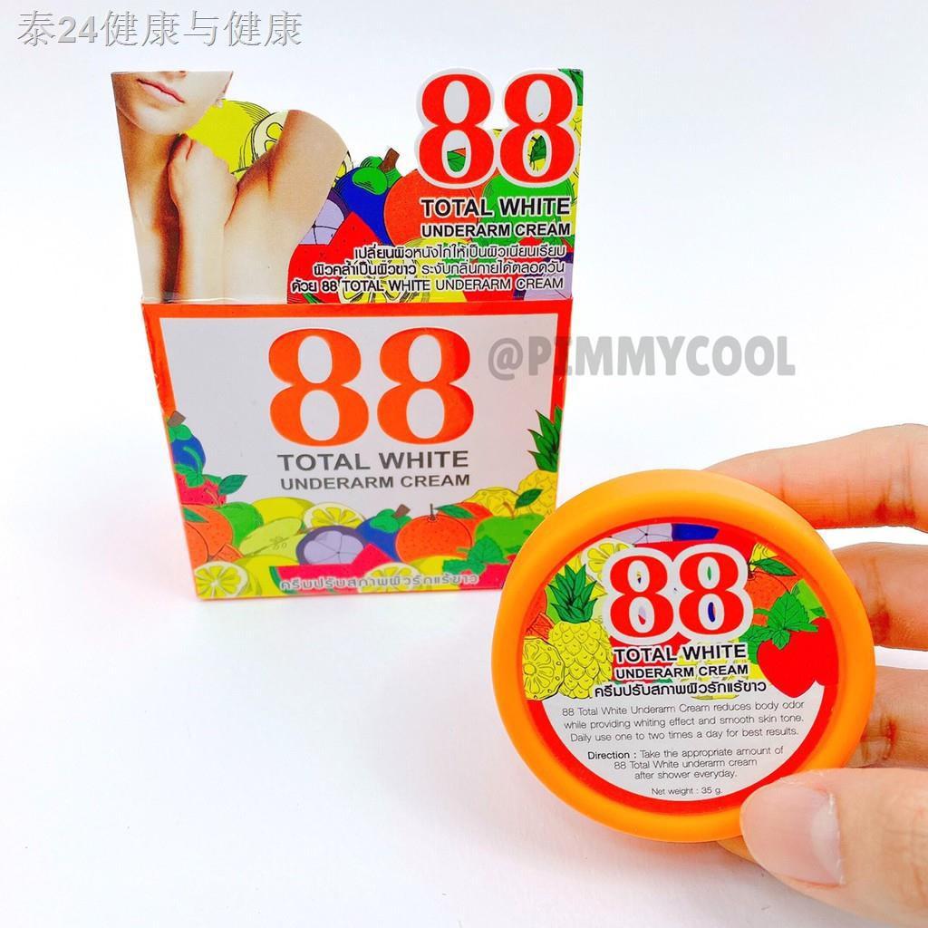 ﹉♞┋ครีมรักแร้ขาว 88 Total White Underarm Cream ครีมปรับสภาพผิวรักแร้ขาว
