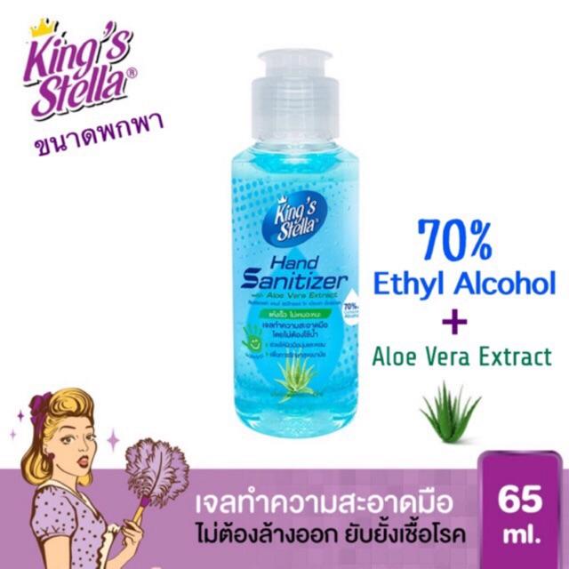 💢SALE💢 เจลล้างมืออนามัย King's Stella Hand Sanitizer with Aloe Vera Extract (70% Alcohol) ขนาด 65มล
