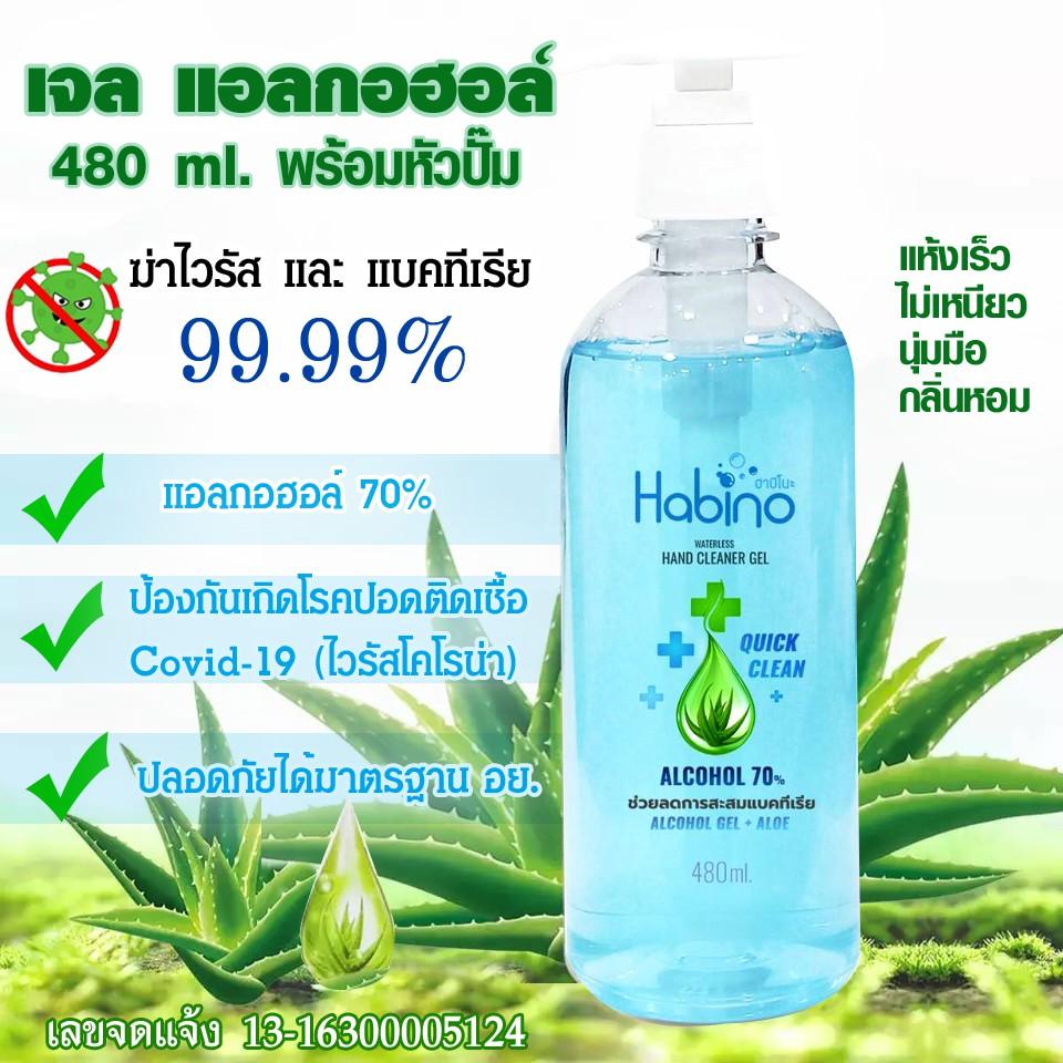 Habino เจลล้างมือ ป้องกันเชื้อโรค ฮาบิโนะ ALCOHOL HAND GEL + ALOE VERA ขนาด 480 ml