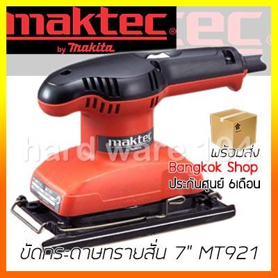 """ขัดกระดาษทรายสั่น 7"""" 180w. MAKTEC MT921 finishing sander เครื่องขัดไม้ ขัดปูนบางๆ ขัดเหล็กบางๆ"""