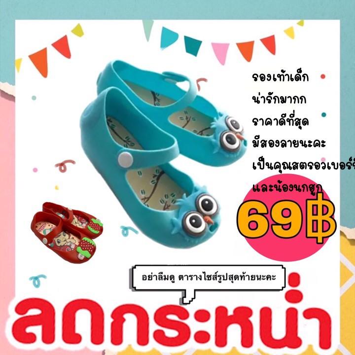 🔥[ใช้โค้ดลด80บาท]🔥 รองเท้านกฮูกและลายสตรอวเบอรรี่  (KidsOWL) รองเท้าคัชชูเด็ก รองเท้าเด็กผู้หญิง  รองเท้าเด็ก