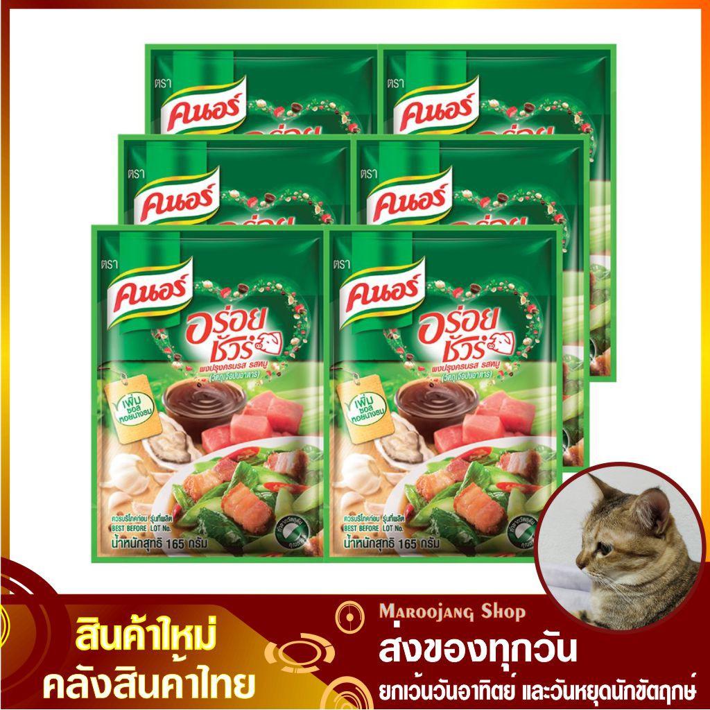 ผงปรุงรสอร่อยชัวร์ รสหมู 150 กรัม (แพ็ค6ซอง) Knorr คนอร์ ผงปรุงครบรส