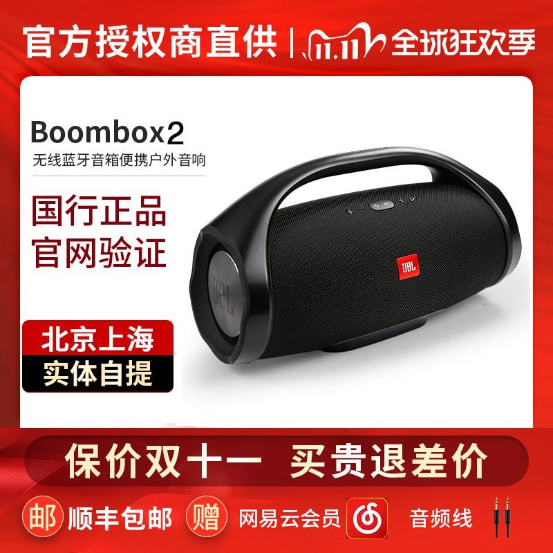 JBL BOOMBOX2 Music God of War 2 รุ่นลำโพงบลูทู ธ ไร้สายแบบพกพากลางแจ้งลำโพงเสริมไฮไฟเบส