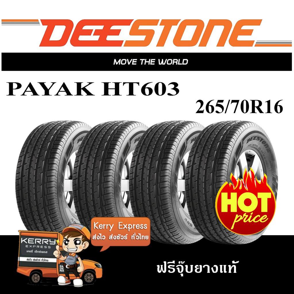 265/70r16 Deestone HT603 ชุดแพ็ค (ฟรีจุ๊บยางแท้)