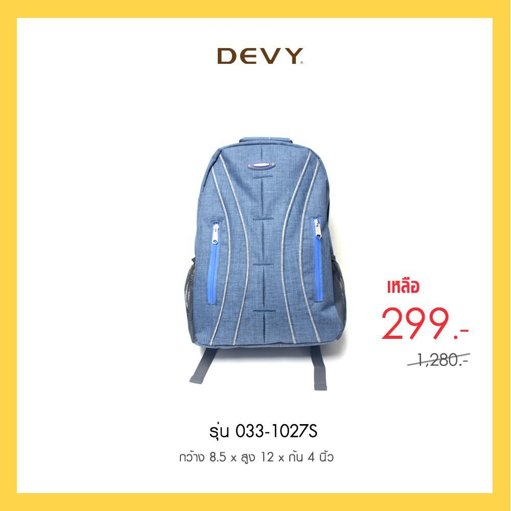 PPD กระเป๋าเป้ DEVY   รุ่น 033-1027 กระเป๋าสะพายหลัง   เป้สะพายหลัง
