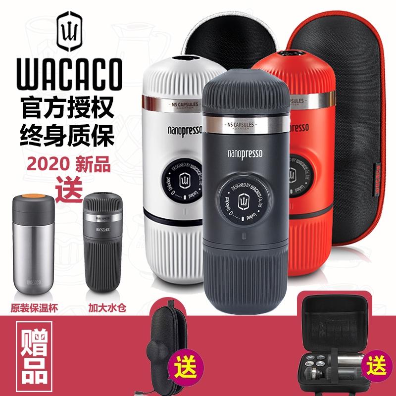 เครื่องทำกาแฟWACACO Nanopresso เครื่องชงกาแฟแคปซูลมินิเอสเพรสโซ่เครื่องชงกาแฟมือกดแบบพกพา