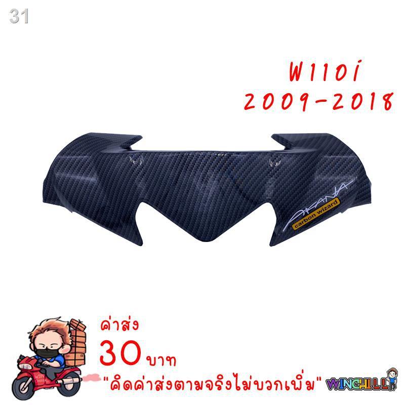2021 ล่าสุด✱✼✎หน้ากากบน หน้ากาก WAVE110i 2009-2018 เคฟล่าร์ดำ งาน5D เคฟล่า อะไหล่แต่งรถ110i ชุดสีเวฟ110i