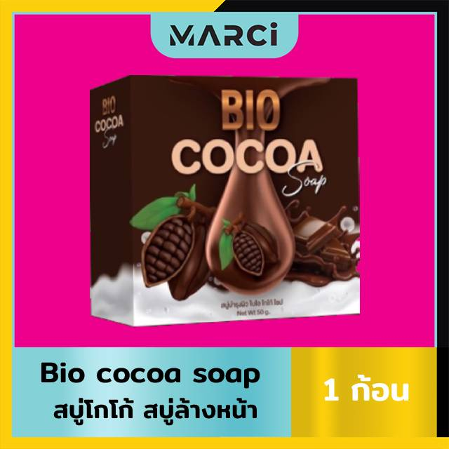 Bio cocoa soap สบู่โกโก้ สบู่ล้างหน้า (1 ก้อน)