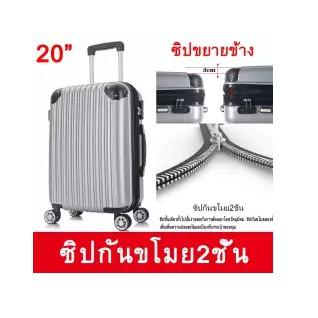 กระเป๋าเดินทางล้อลาก ซิปขยายข้าง ซิปกันขโมย2ชั้น ขนาด 20 นิ้ว (ขนาด 54*36*23CM) สีเงิน