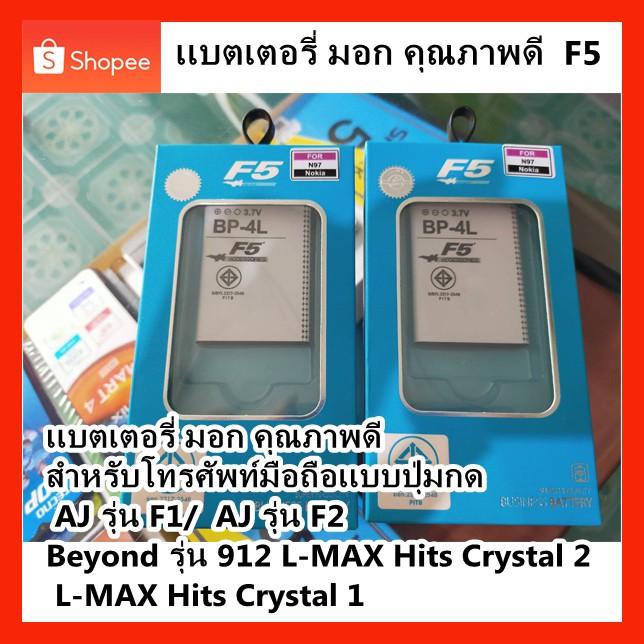 เเบตเตอรี่ มอก 8คุณภาพดี สำหรับโทรศัพท์มือถือเเบบปุุ่มกด AJ รุ่น F1/  AJ รุ่น F2/  Beyond รุ่น 912 L-MAX Hits Crystal 2/