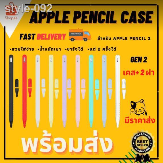 [พร้อมส่ง] เคสซิลิโคนปากกา Apple Pencil 2 ซิลิโคนถนอมปากกา Case ราคาถูก ส่งจากไทยเคสและซองมือถือ
